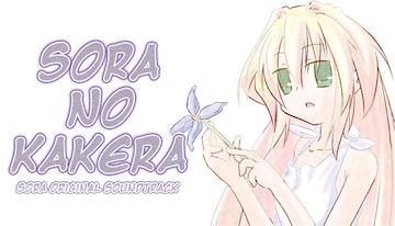 Sora no Kakera - Sora Original Soundtrack